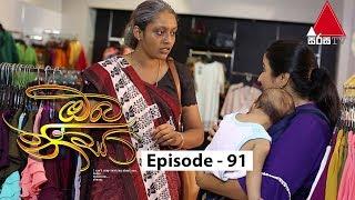 Oba Nisa - Episode 91 | 26th June 2019 Thumbnail