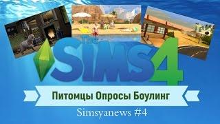 Sims 4 Питомцы Опросы Боулинг Simsya News #4