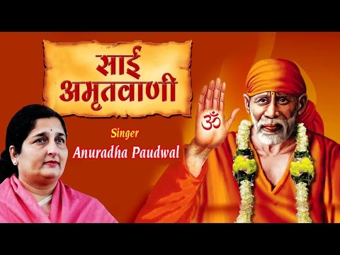 Sai Amritwani by Anuradha Paudwal | Sai Baba Bhajan | Sai Bhakti