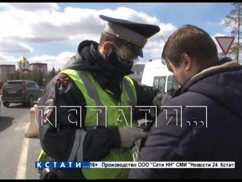 Нижегородская область закрыла границы