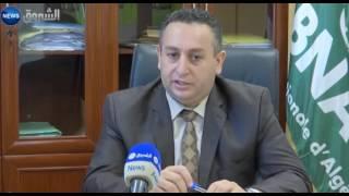 البنك الوطني الجزائر ينتظر موافقة بنك الجزائر لإطلاق خدماته عن بعد