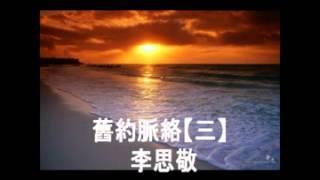 Repeat youtube video 舊約脈絡【三】