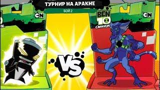 BEN 10: Игра мультик для детей ЧЕМПИОНЫ ГАЛАКТИКИ бои между монстрами пришельцами чудовищами