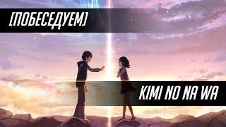 Побеседуем Kimi No Na Wa Твоё имя или популяризация аниме в России