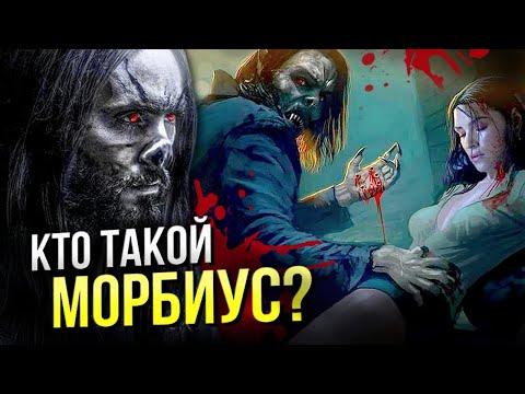 Кто такой Морбиус Живой Вампир   История персонажа Марвел