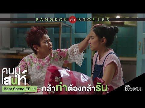 "BEST SCENE : กล้าทำ ต้องกล้ารับ | ""Bangkok รัก Stories"" ตอน ""คนมีเสน่ห์"" EP.11"
