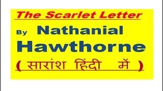 Summary of The Scarlet Letter  by Nathanial Hawthorne fully explained in Hindi( सारांश हिंदी  में )