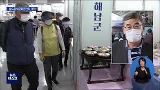 남도음식문화큰잔치 개막...'남도의 맛! 세계를 잇다'…