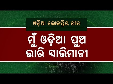 Odia Pua Bhari Swabhimani - Odia Video Song