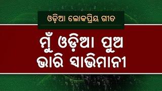 Mu Odia Pua Bhari Swabhimani | A Tribute to Odisha | OdishaLIVE