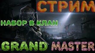 Стрим по игре Warface от Grand Master. Набираем народ в клан!!!