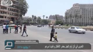 بالفيديو | التحرير في ثاني أيام العيد .. حضر الأطفال وغابت أسرهم