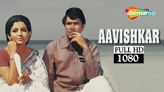 Aavishkar (1974) - Best Film of Rajesh Khanna - Sharmila Tagore - Popular Hindi Movie
