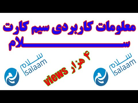 Afghanistan Salaam Network Info اگر سیمکارت سلام دارید این معلومات را از دست ندهید.