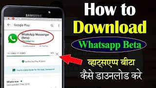 Download lagu Whatsapp Beta कैसे डाउनलोड करे ? How to Download WhatsApp Beta Version