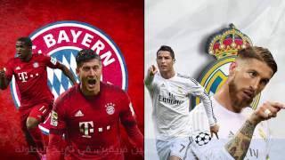 تأكد غياب نجم بايرن ميونخ عن القمة المرتقبة بين ريال مدريد و البايرن