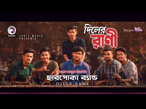 Charpoka Band | Diler Rani | দিলের রাণী | Bengali Song | 2018