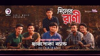 Charpoka Band   Diler Rani   দিলের রাণী   Bengali Song   2018