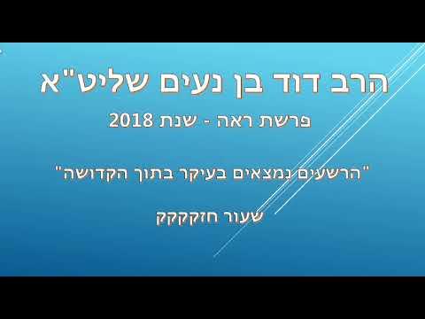 הרב דוד בן נעים - פרשת ראה 2018 - השקר נמצא בתוך הקדושה - חזקק!