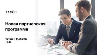Запуск партнерской программы Documentolog