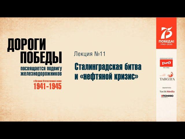 Сталинградская битва и «нефтяной кризис»