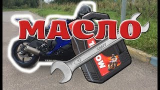 ЗАМІНА ОЛІЇ на мотоциклі YAMAHA R6 інструкція до ямаха р6