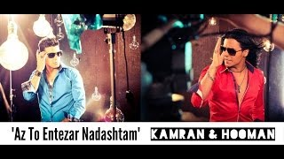 Kamran & Hooman - Az To Entezar Nadashtam OFFICIAL VIDEO HD