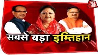अबकी बार Madhya Pradesh में किसकी सरकार ?