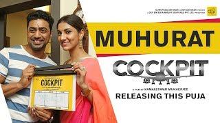 COCKPIT | Muhurat Glimpses | DEV | Koel Mallick | Rukmini Maitra | Kamaleswar Mukherjee