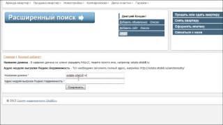 видео XML-загрузка объявлений в формате ЯНДЕКС-недвижимость!