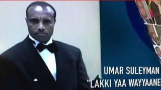 **NEW**Umar suleyman lakki - yaa waayyeen #OromoProtests 2015