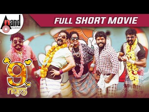 9 Gallipu | Full 4K Short Film Kannada 2019 | Sandesh Babu | Jayaprakash C S | Vijesh Devadiga