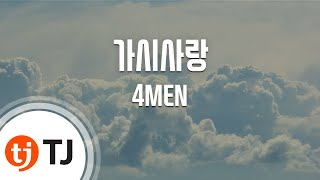 Download Video Thorn Love 가시사랑 (Empress Ki 기황후 OST)_4MEN 포맨_TJ노래방 (Karaoke/lyrics/romanization/KOREAN) MP3 3GP MP4