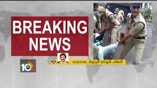 Lathi Charge at NTR Health University   Students Protest against MBBS Counselling   10TV
