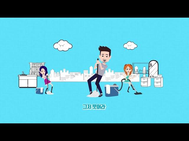 그저 웃어라 -영기&하유비 Duet Ver. 뮤직비디오 애니메이션 FULL HD