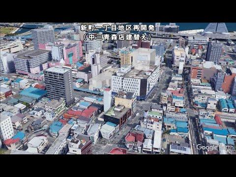 青森市 再開発 妄想MAP「青森市の再開発風景」を妄想する - YouTube