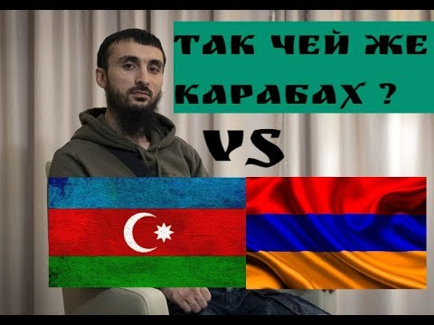 Тумсо про азербайджано-армянский конфликт