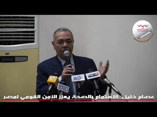 «عصام خليل: الاهتمام بالصحة يعزز الأمن القومي لمصر»