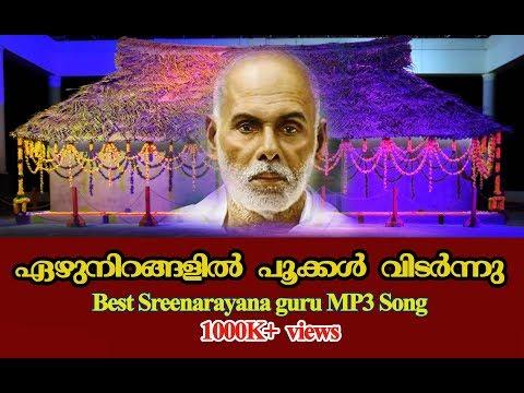 Super Hit Sree Narayana Guru Devotional For Ever , ഏഴുനിറങ്ങളില് പൂക്കള് വിടര്ന്നു