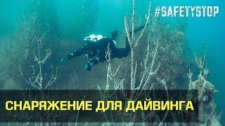 видео Снаряжение для дайвинга и подводной охоты. Горнолыжное снаряжение.