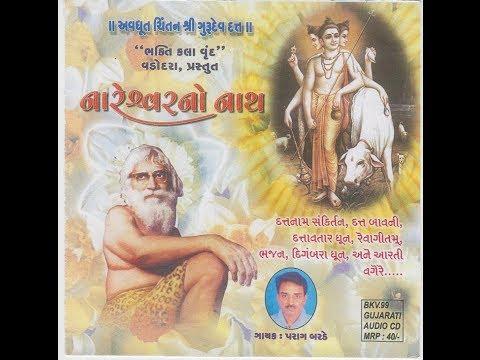 DUTT NAAM SANKIRTAN - श्री दत्त नाम संकिर्तन - Dutt Bhajans