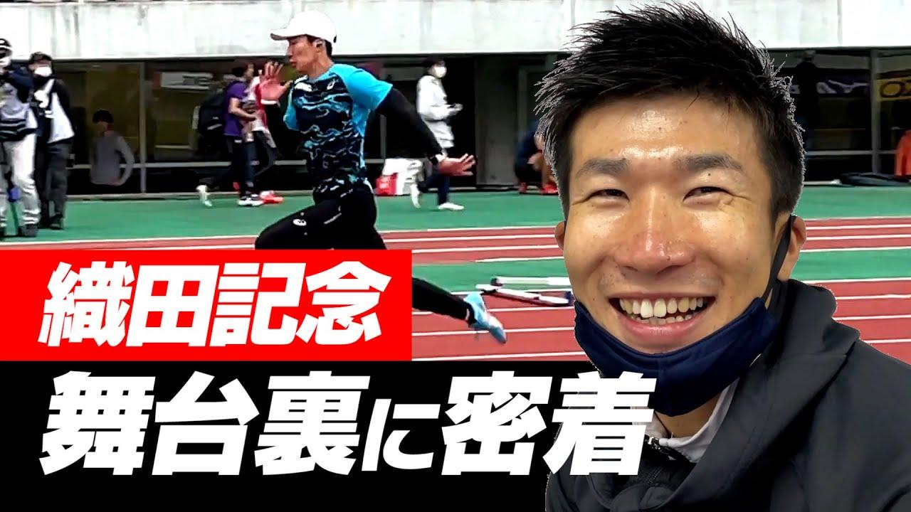 【100m疾走!】織田記念国際に出場しました!