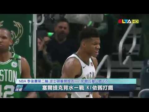 愛爾達電視20190509│【NBA】公鹿淘汰塞爾提克 相隔18年重返東區冠軍賽