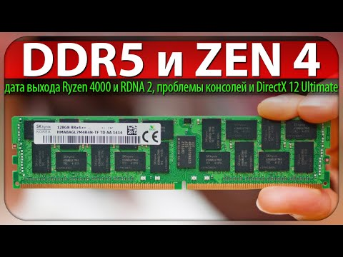 🔥DDR5 и ZEN 4, дата выхода Ryzen 4000 и RDNA 2, проблемы консолей и DirectX 12 Ultimate