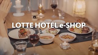 [e-SHOP] 일상에 특별함을 더하는, LOTTE HOTEL e-SHOP