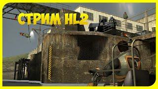 Играем в Half-Life 2 [#1]