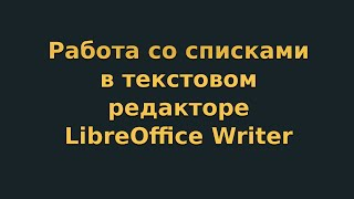 Работа со списками в текстовом редакторе LibreOffice Writer (видеоурок 3)