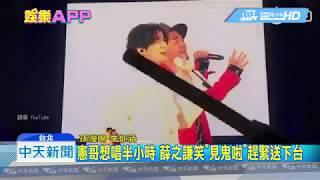 20190415中天新聞 薛之謙攻蛋找憲哥當嘉賓 兩人搞笑合唱「屋頂」