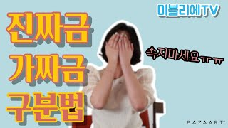 진짜금 가짜금 구분법 !!(Feat. 시금석테스트)  …