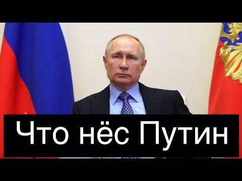 Новое обращение Путина. В чем суть? 02.04.2020г.